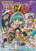 One Piece 74 วันพีช (Bookการ์ตูน 30%)